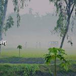 উত্তরাঞ্চলে জলবায়ু পরিবর্তনের বিরূপ প্রভাব, শুরু হয়েছে তীব্র শীত