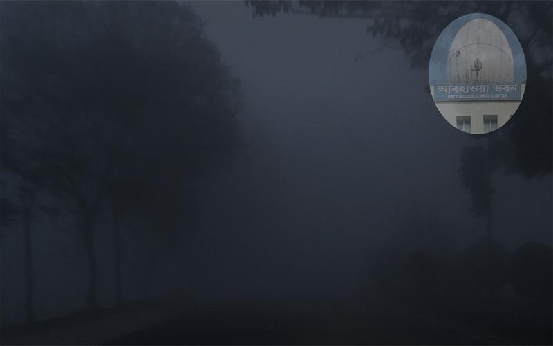আজ ভোররাতে ঘন কুয়াশার চাদরে ঢাকা থাকতে পারে দেশের উত্তর-পশ্চিমাঞ্চল