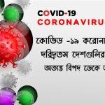 কোভিড -১৯ করোনাভাইরাস (COVID-19 Coronavirus) দরিদ্রতম দেশগুলির জন্য, অত্যন্ত বিপদ ডেকে আনবে