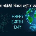 ধরিত্রী দিবস (Earth Day) গ্রেটা থানবার্গ মহামারীর পরে 'নতুন পথ' এর জন্য আহ্বান জানান