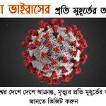 corona-evergreen-update-Bangla-V2