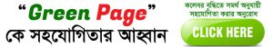 "Bangla Newspaper on Environment""Green Page"" কে সহযোগিতার আহ্বান"